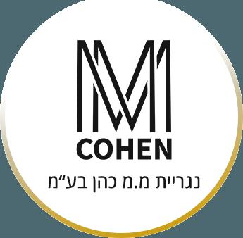 נגריית מ.מ כהן מטבחים